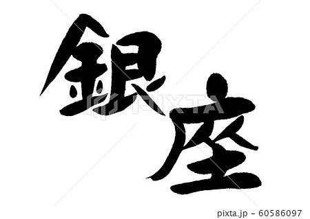 筆文字 銀座 60586097