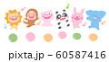 玉乗りする楽しい動物のイラスト、保育、楽しい、かわいい、子ども向け、ダンス、踊り、歌、ユニーク 60587416