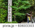 石清水八幡宮 京都 60603303