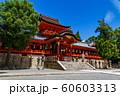 石清水八幡宮 京都 60603313