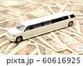 リムジンとお金 60616925