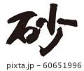 砂 筆文字 60651996