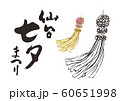 仙台七夕まつり 筆文字 60651998