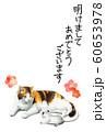 水彩で描いた三毛猫とねずみのイラストの年賀状 60653978