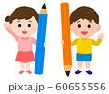 鉛筆をもつ子供 男女 イラスト 60655556