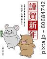 バトンタッチ年賀状 2020 60684742