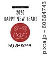 年賀状 2020 60684743