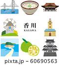 香川県 観光 旅行 スポット 60690563