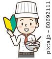 パティシエ 男性 若葉マーク 60692111