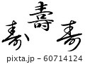 筆文字 寿/壽 行書・草書 60714124