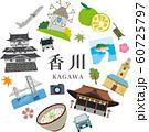 香川県 観光 旅行 スポット 60725797