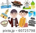 香川県 観光 旅行 スポット 60725798