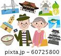 香川県 観光 旅行 スポット 60725800