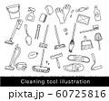 掃除道具イラストセット 60725816
