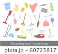 掃除道具イラストセット 60725817
