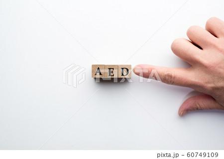 イメージ  AED 60749109