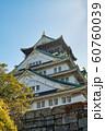 大阪城公園の秋景色 60760039