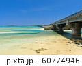 宮古島_絶景の池間大橋 60774946