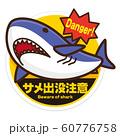 サメ出没注意 ホオジロザメ 60776758