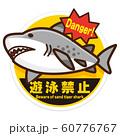 遊泳禁止 シロワニ 60776767