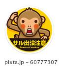 サル出没注意 猿 60777307