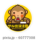 サル出没注意 猿 60777308
