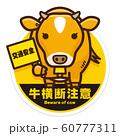 牛横断注意 ジャージー牛 60777311