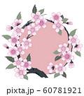 桜 丸 60781921