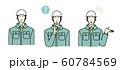 働く男性 作業員 60784569