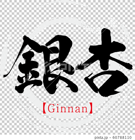 銀杏・Ginnan(筆文字・手書き) 60788110
