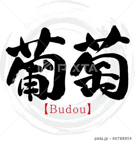 葡萄・Budou(筆文字・手書き) 60788954