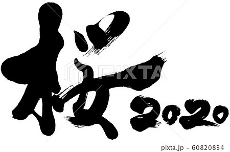 「桜 2020」令和2年(子年2020年)用筆文字ロゴ素材 60820834
