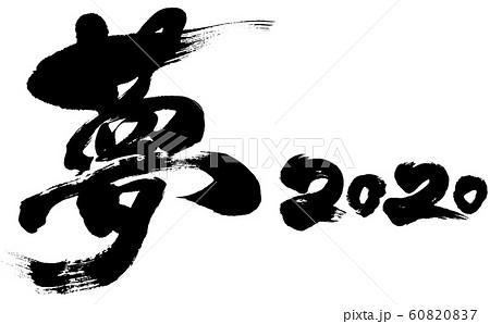 「夢 2020」令和2年(子年2020年)用筆文字ロゴ素材 60820837