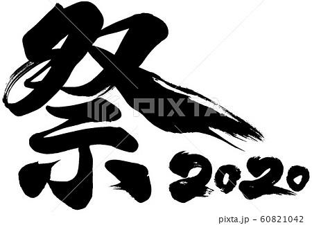 「祭2020」令和2年(子年2020年)用筆文字ロゴ素材 60821042
