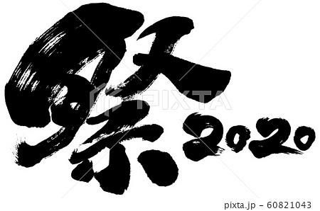 「祭2020」令和2年(子年2020年)用筆文字ロゴ素材 60821043