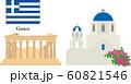 ギリシャの観光地 60821546
