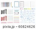 ペンと紙の文房具セット(スマートタイプ) 60824626
