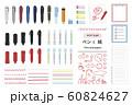 ペンと紙の文房具セット(ミニタイプ) 60824627