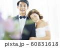 カップル 結婚 60831618
