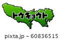 東京都イラスト地図(トウキョウト)_01 60836515