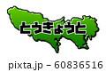 東京都イラスト地図(とうきょうと)_02 60836516