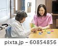 ビジネス 仕事 シニア 女性 介護士 作業療法士 ヘルパー 介護施設 デイサービス リハビリ 折り紙 60854856
