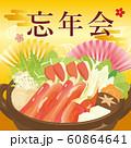 忘年会 POP カニすき 60864641