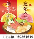 新年会・忘年会 POP 海鮮ちゃんこ 60864649