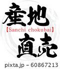 産地直売・Sanchi chokubai(筆文字・手書き) 60867213