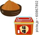 パック入りの味噌と皿に盛った味噌 60867802