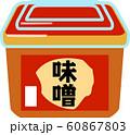 カップ入りの味噌 60867803