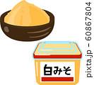 パック入りの白味噌と皿に盛った白味噌 60867804