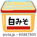 パック入りの白味噌 60867805