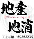 地産地消・Chisan chisyou(筆文字・手書き) 60868235